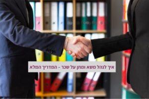 איך לנהל משא ומתן על שכר